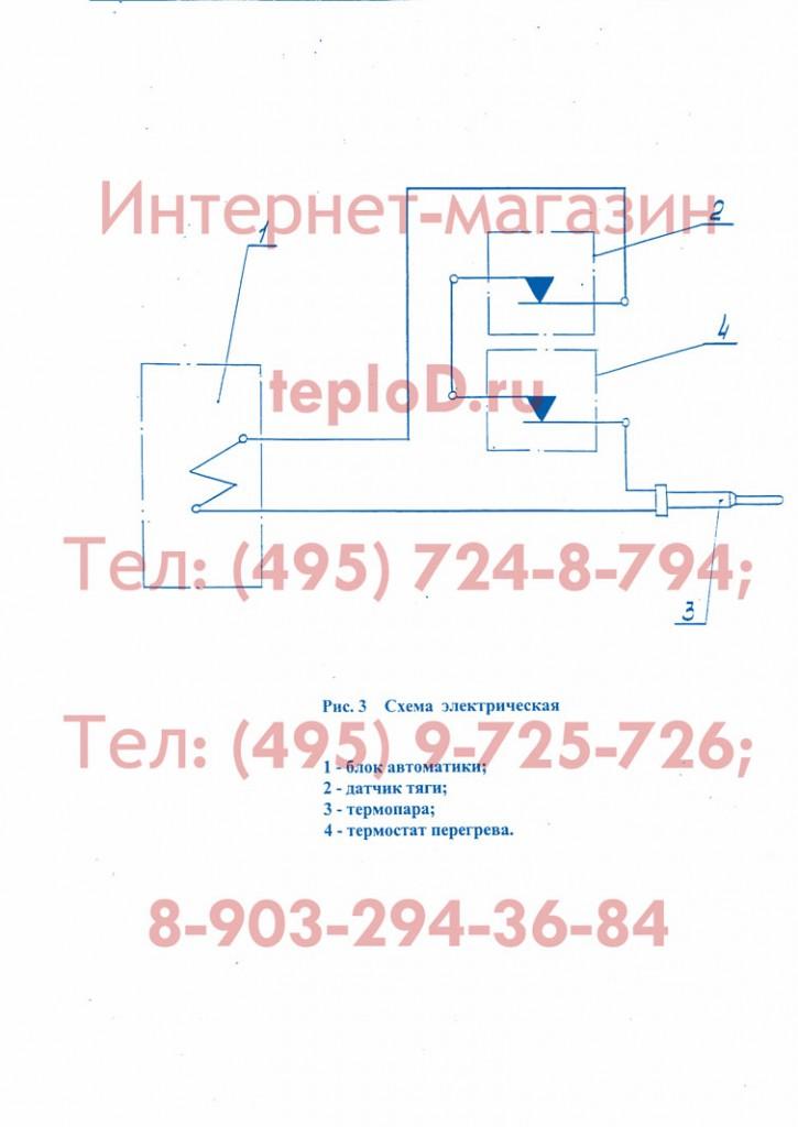 (Схема электрических
